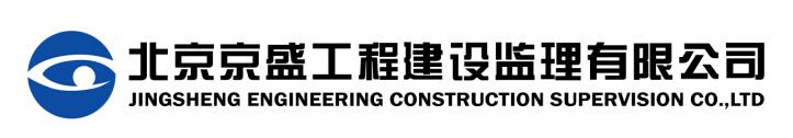 北京京盛工程
